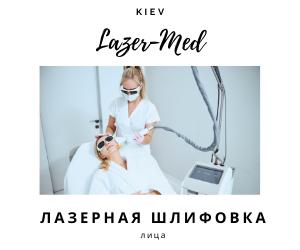 Лазерная шлифовка лица в Киеве
